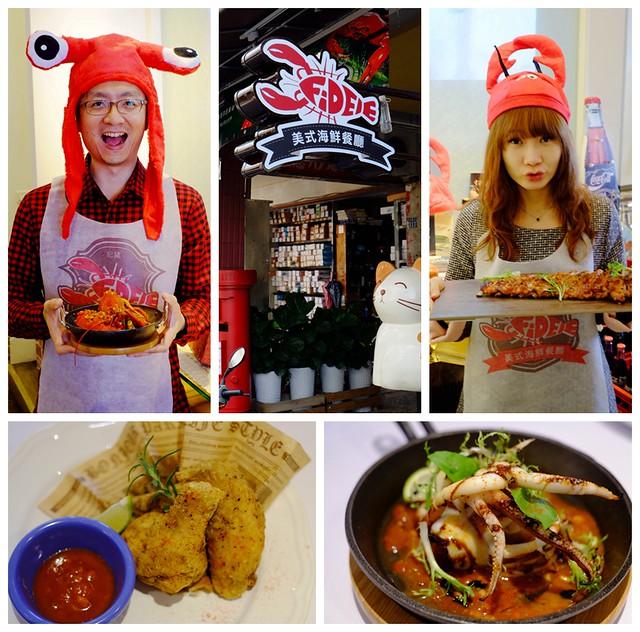 妃黛美式海鮮餐廳 (1)