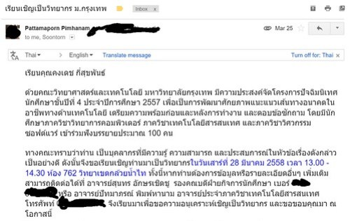 ตัวอย่างอีเมล์เชิญจาก ม.กรุงเทพ