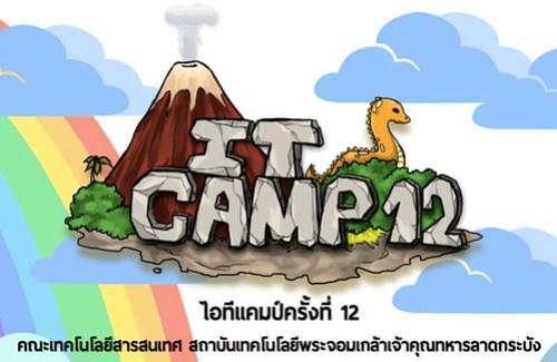 IT Camp 12 โดยสถาบันเทคโนโลยีพระจอมเกล้าเจ้าคุณทหารลาดกระบัง