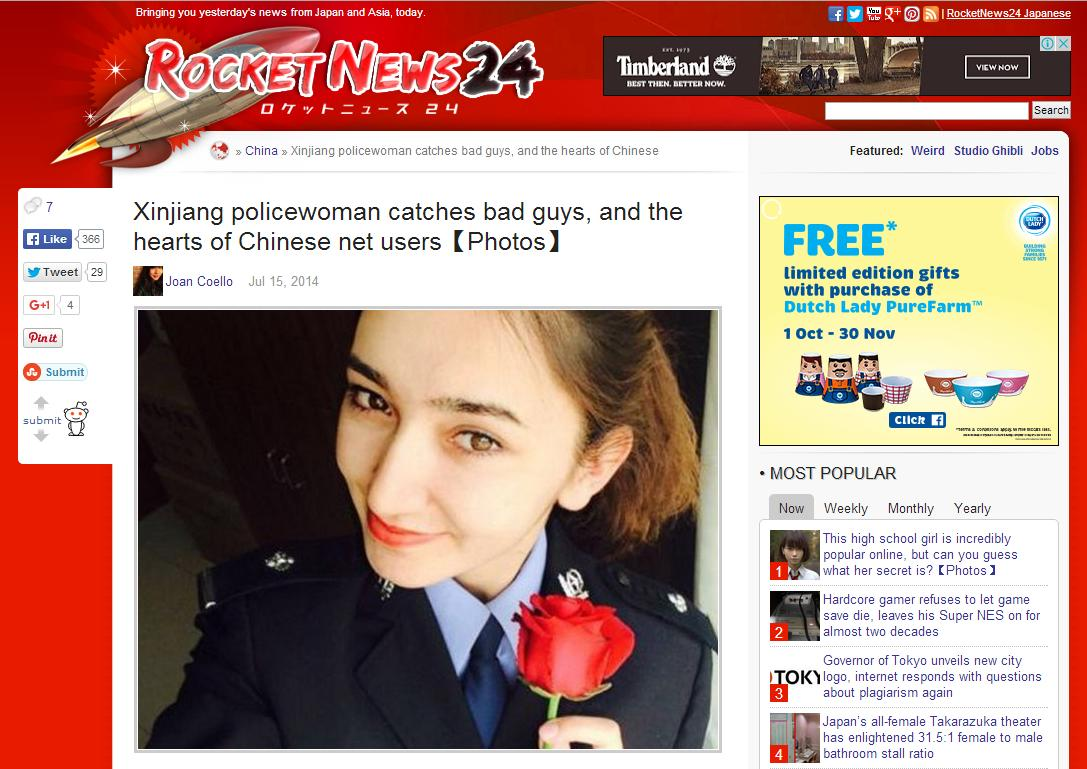 Xinjiang female officer