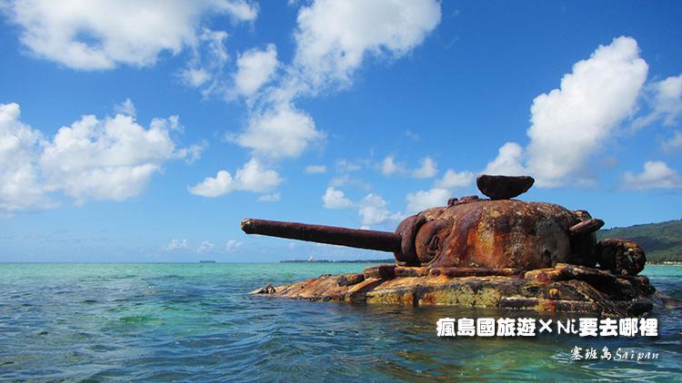 80塞班島坦克車潛水