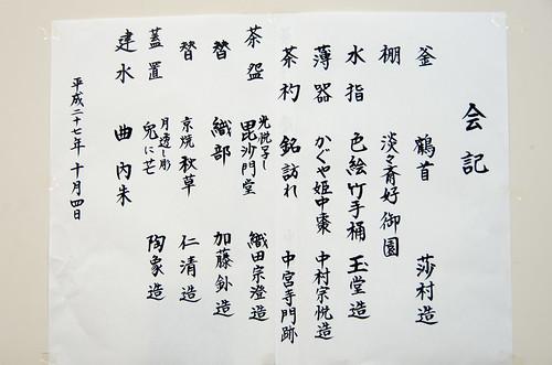 中秋茶会2015-28.jpg