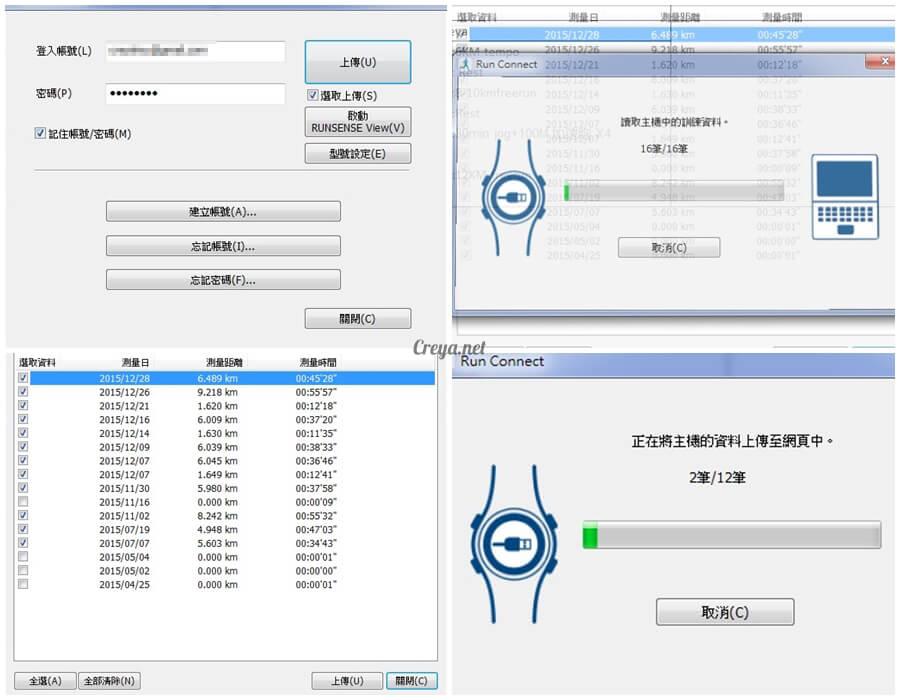 2015.12.30| 跑腿小妞| EPSON RUNSENSE SF-810 與 NIKE+ RUNNING 數據同步一家親 05.jpg
