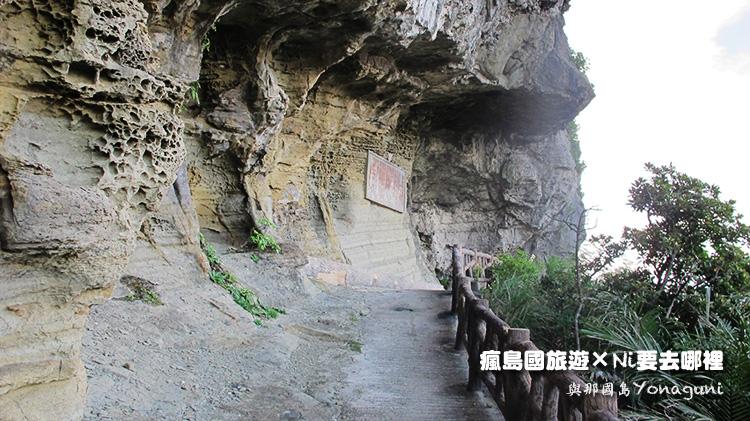 49與那國島勇氣洞窟