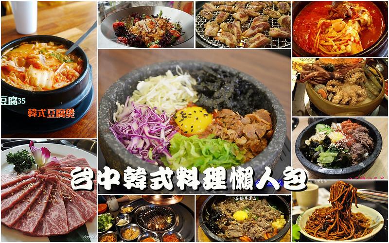 韓式餐廳懶人包拼貼