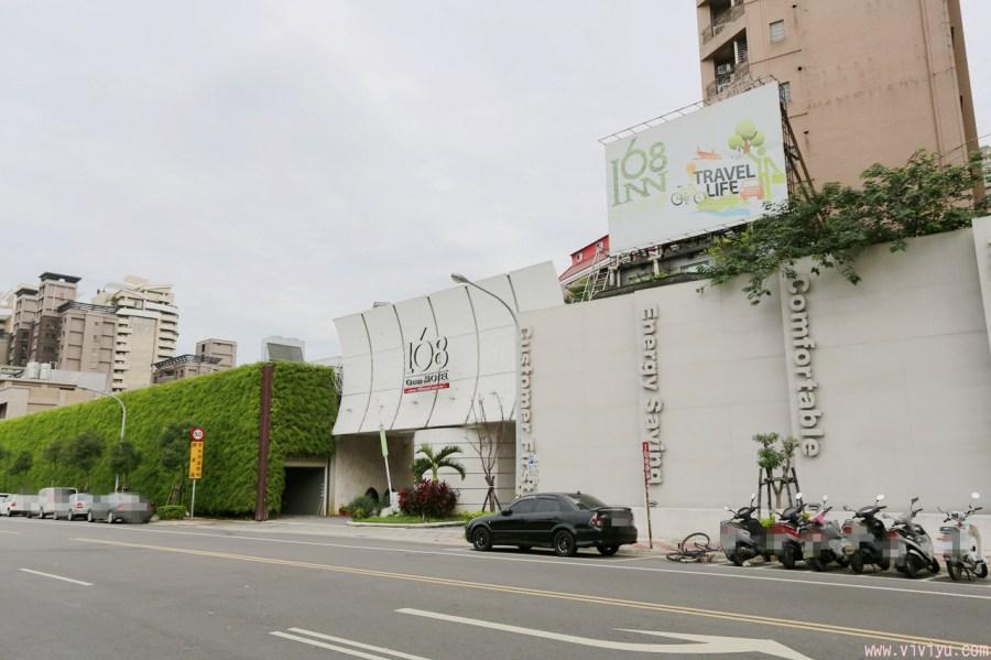 [桃園.住宿]168 MOTEL-綠的館~桃園區中心位置.物超所值.令人驚呼連連的綠色汽車旅館 @VIVIYU小世界