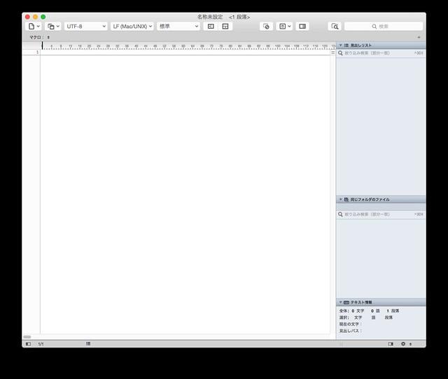 Mac版テキストエディタmiがバージョンアップ