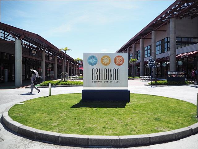 Outlet Mall Ashibinaa