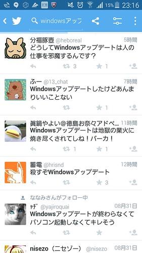ツイッターで「Windowsアップデート」って検索したらみんな同じ思いなんだというこ とがわかった。