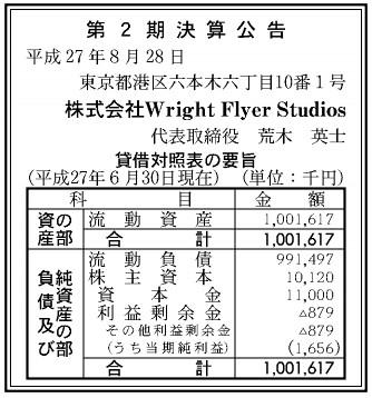 株式会社WrightFlyerStudios 第2期 決算公告(平成27年6月30日現在)