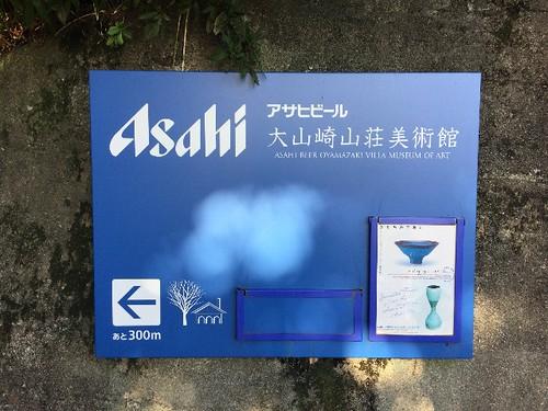 大山崎山荘美術館へ向かいまーす!