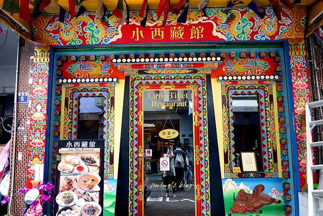 【食記】↝臺中↜ 記憶中的味道~小西藏館 Little Tibet @ 阿機啵 's 任意門 :: 痞客邦
