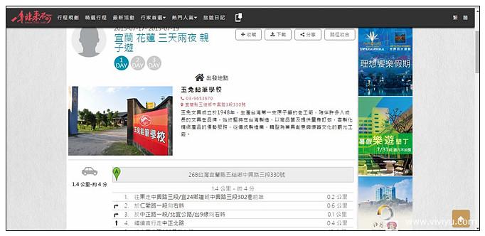台灣旅遊,旅行,旅遊,旅遊行程,旅遊資訊,非來不可 @VIVIYU小世界