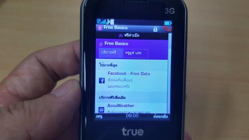 บริการ Free Basics จะให้เข้าถึงเว็บไซต์หลายๆ แห่งได้ฟรี ไม่คิดค่าบริการอินเทอร์เน็ต