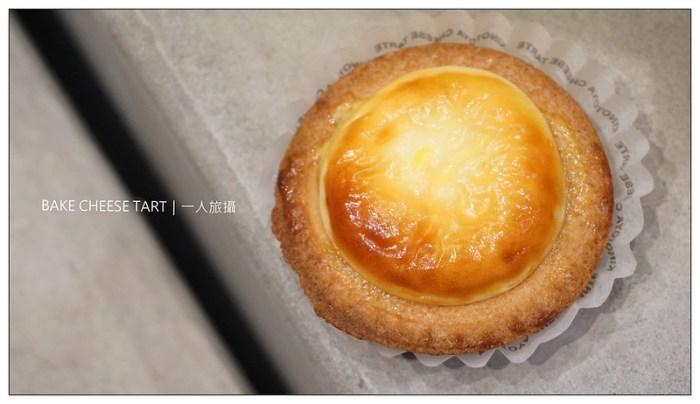 BAKE CHEESE TART 新光南西店 08