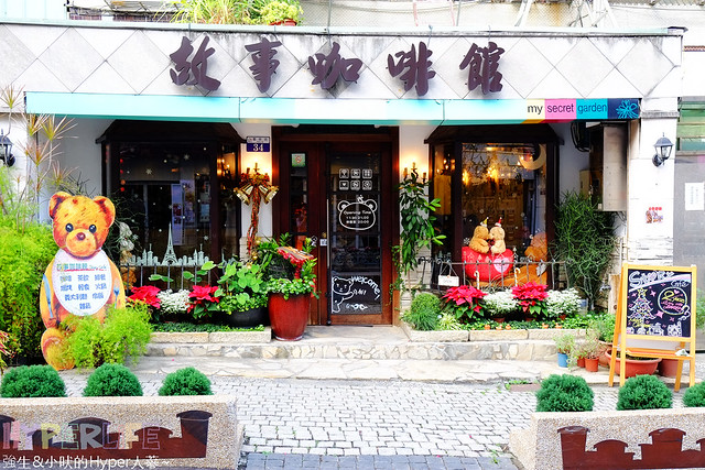 東海故事咖啡館 (2)