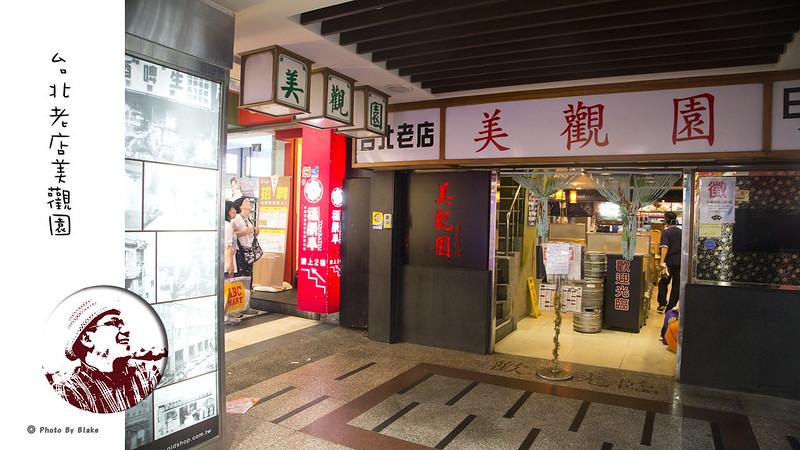 [美食]臺北萬華-美觀園-西門町超過一甲子的日式料理 - 布雷克的出走旅行視界