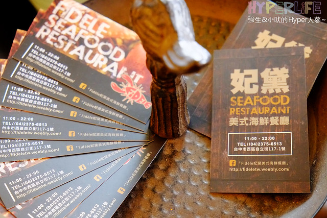 妃黛美式海鮮餐廳 (10)
