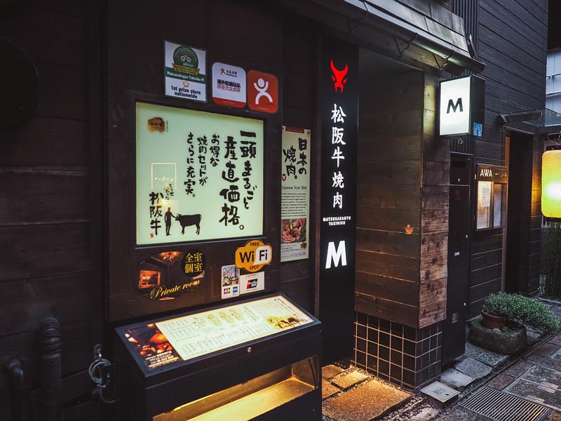 matsuzakagyu-yakiniku-M-hozenji-102