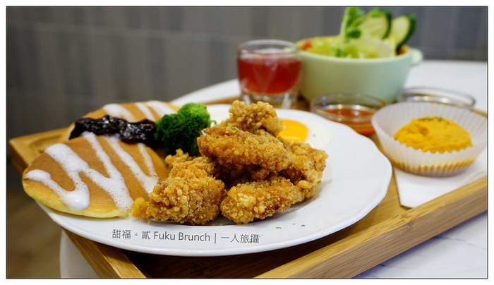 甜福。貳 Fuku Brunch 15