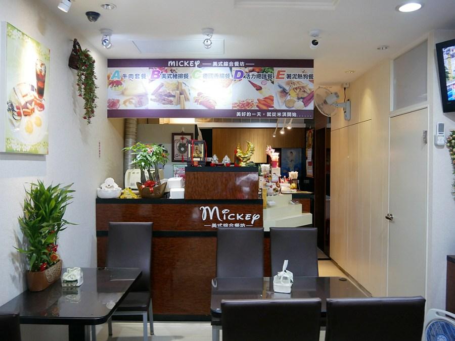 [桃園美食]mickep米淇美式早午餐 藏在巷弄之中的平價早午餐~推薦薯泥系列餐點 @VIVIYU小世界