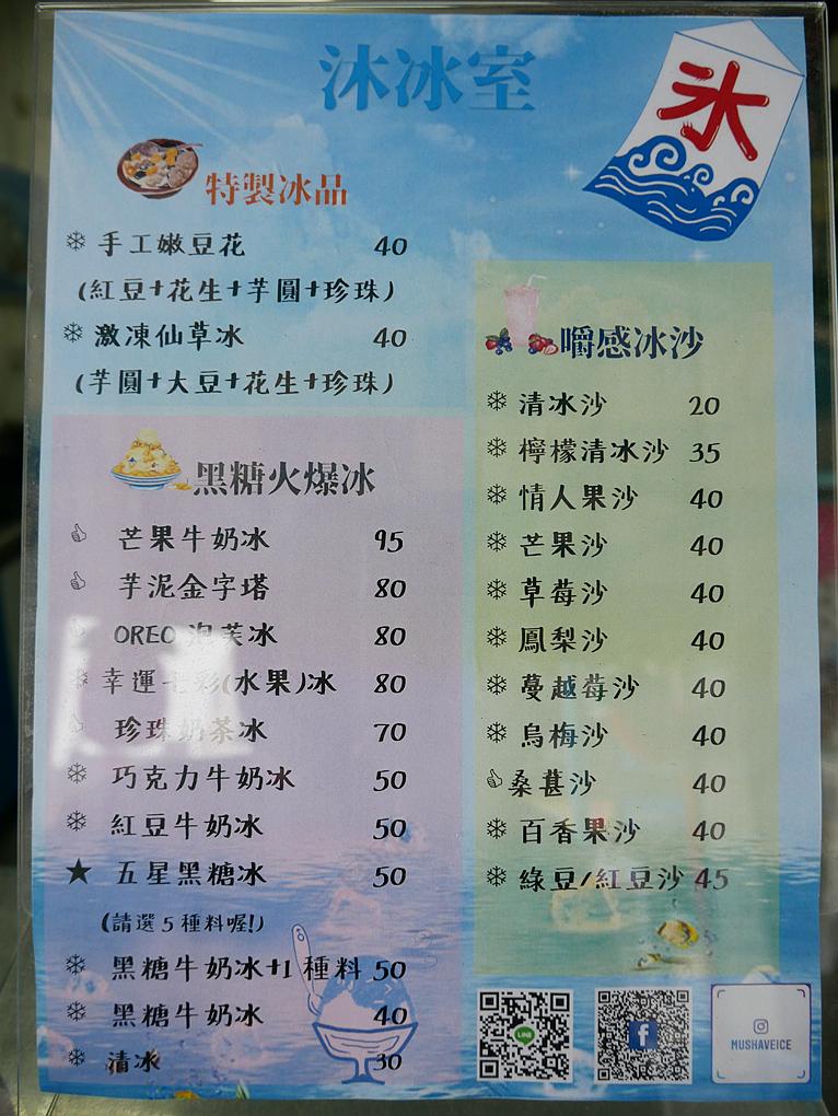 [龜山美食]沐冰室♡冰品特輯♡|銅板小吃~傳說中高聳的芋泥金字塔&芒果牛奶冰 @VIVIYU小世界