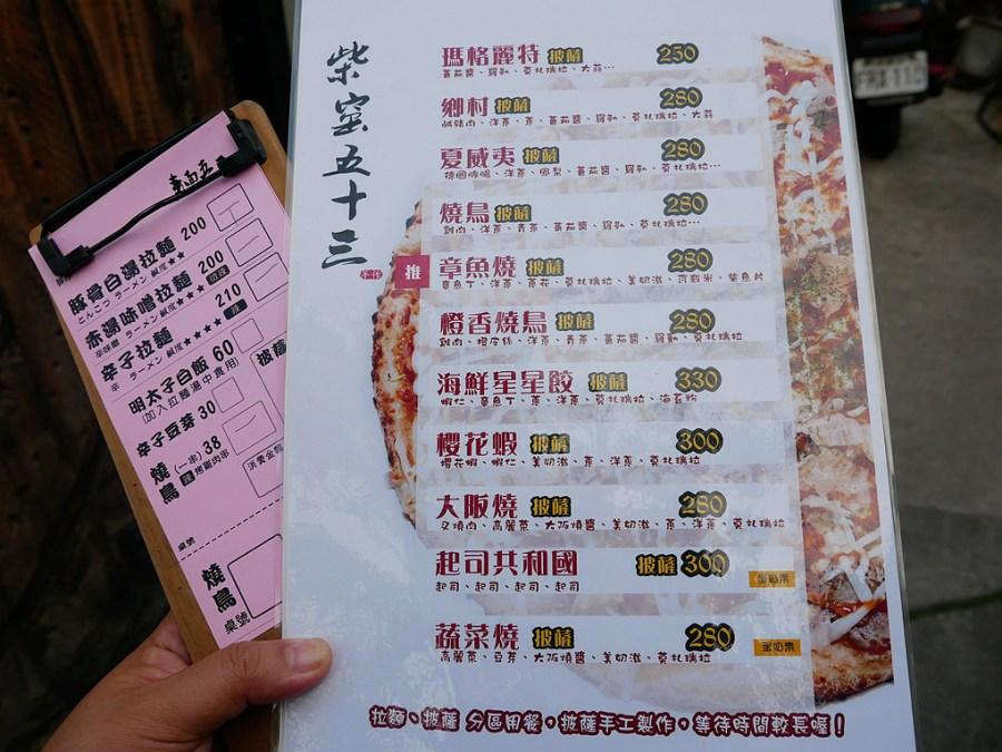 [南投美食]藏在田中央的麵五三屋台ラーメン 就像是到日本吃美味的豚骨拉麵~必點窯烤pizza @VIVIYU小世界