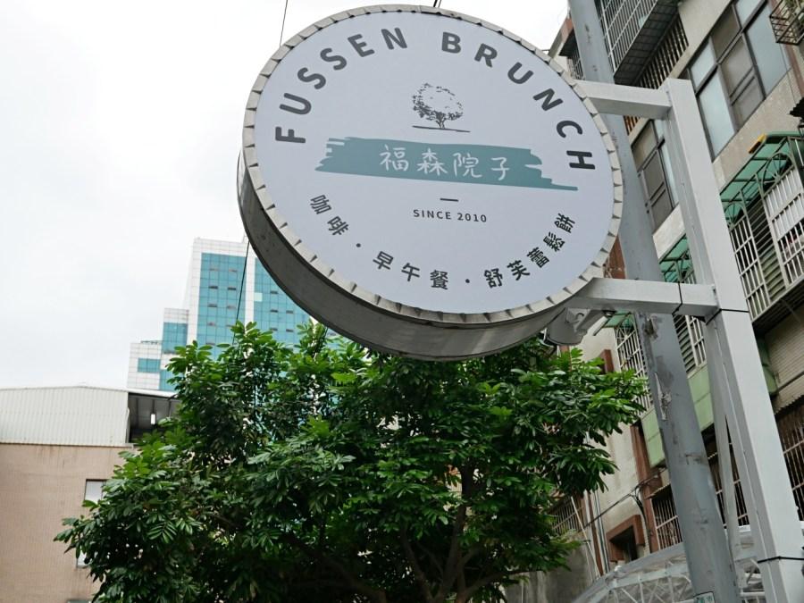 [桃園美食]福森院子Fussen Coffee|藝文特區全天候供應早午餐選擇多樣化~舒芙蕾鬆餅、飲料 @VIVIYU小世界