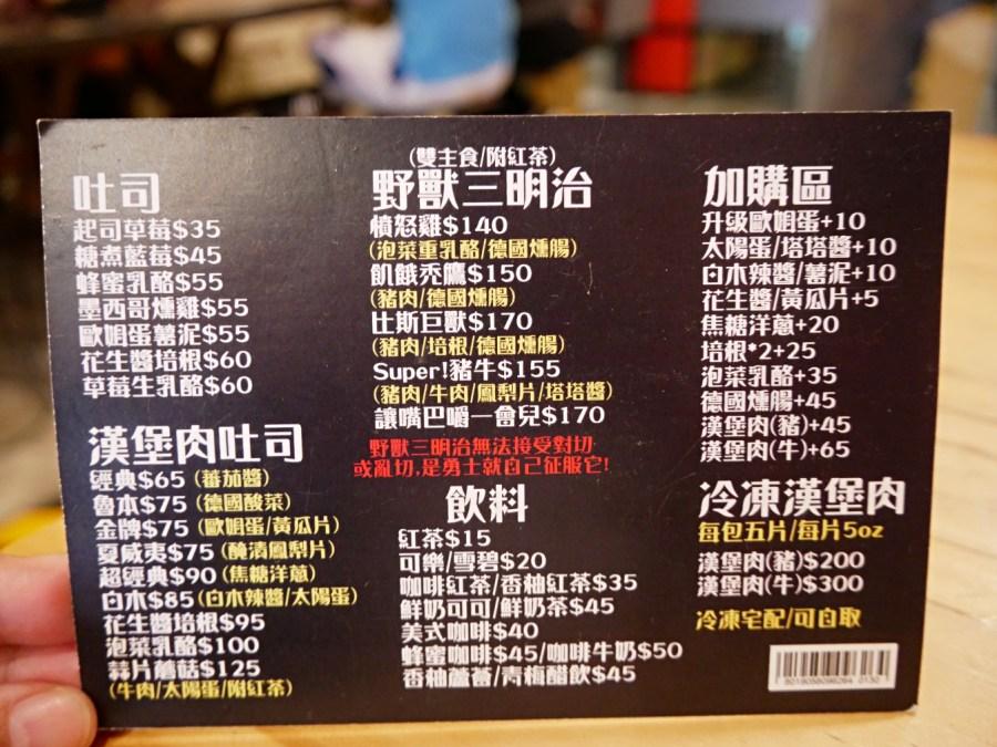 [中壢美食]豪秋吐司 中原商圈學生的最愛~平價超大野獸三明治.張開嘴大口咬 @VIVIYU小世界