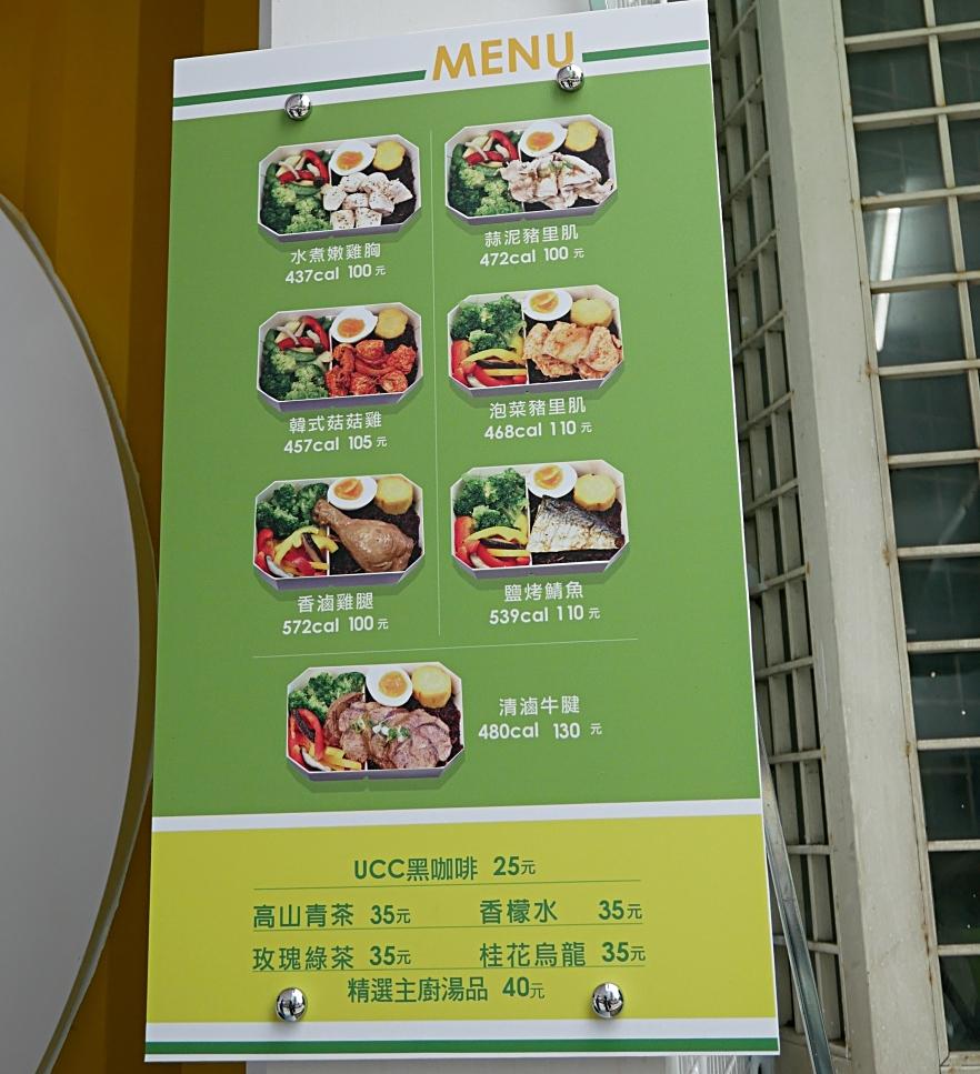 [桃園美食]Miss Energy低gi廚房|桃園市政府旁低熱量便當~平日限定.人潮滿滿的黃色貨櫃屋 @VIVIYU小世界