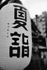Photo:DSC09027 By