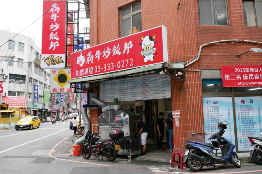 [桃園美食]犇牛炒飯邦|庶民食堂創意炒飯2.0升級版~加飯、喝湯、茶飲免費供應 @VIVIYU小世界