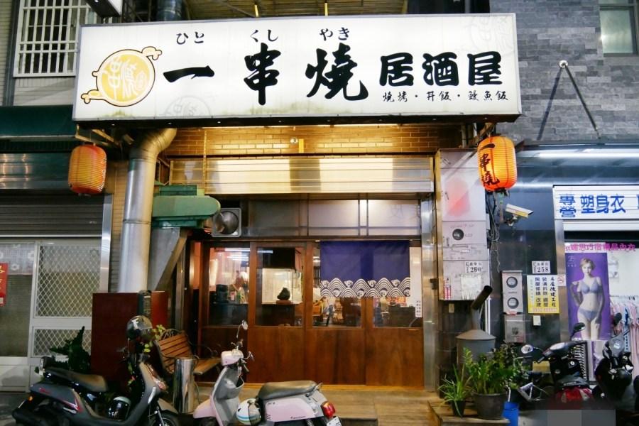 [嘉義美食]一串燒居酒屋|宵夜場燒烤、丼飯、炒物~在地人推薦的老牌居酒屋 @VIVIYU小世界