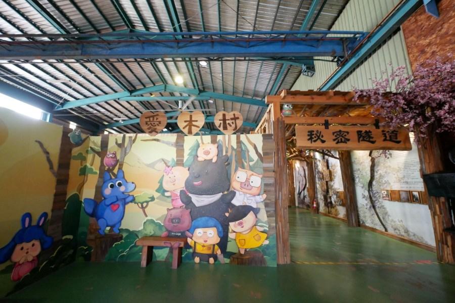 [嘉義旅遊]愛木村休閒觀光工廠|學習木頭生長過程與知識~體驗DIY課程.互動式教具 @VIVIYU小世界