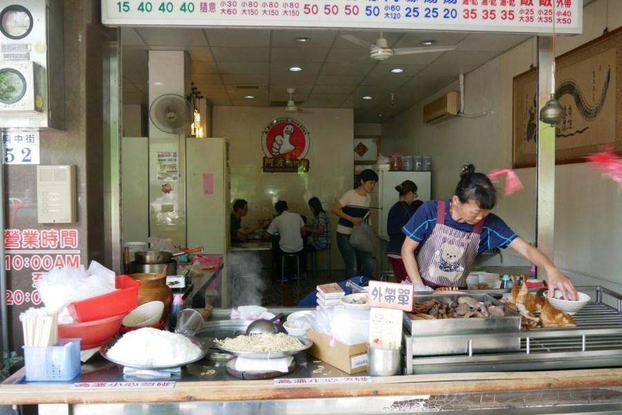 [嘉義美食]阿波鴨肉麵|嘉義文化路夜市旁~鴨肉飯.炒下水都值得一吃.最愛醬煎蛋 @VIVIYU小世界