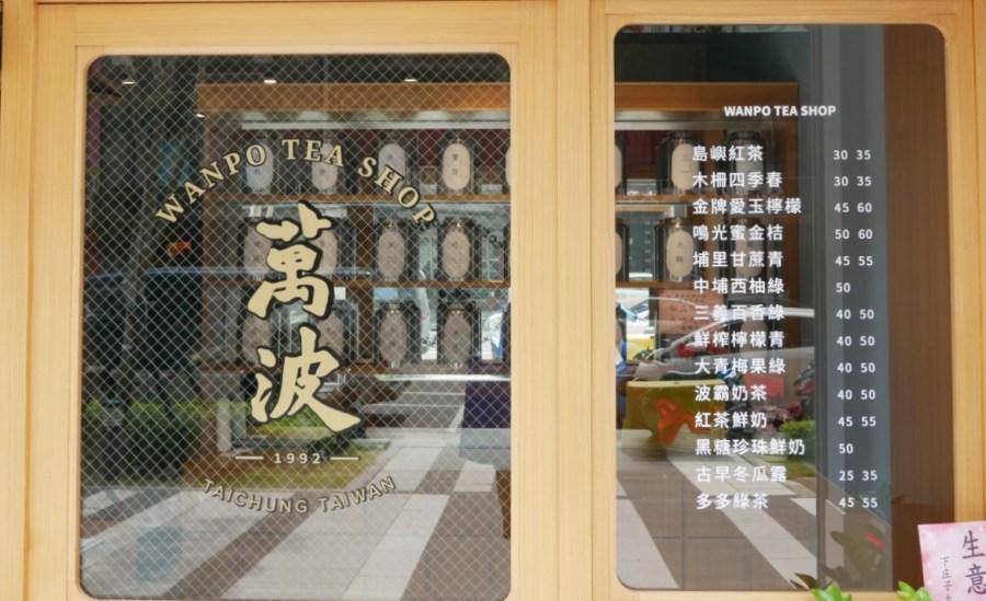 [桃園美食]萬波島嶼紅茶Wanpo Tea Shop.桃園中華店|統領百貨附近新開手搖杯.紅豆粉粿鮮奶 @VIVIYU小世界