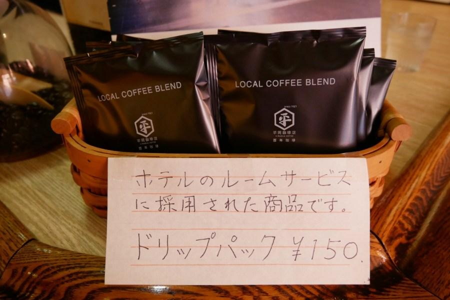 [大阪美食]關西地區最老咖啡館 平岡珈啡店~創立於大正十年.近百年歷史的懷舊咖啡館 @VIVIYU小世界