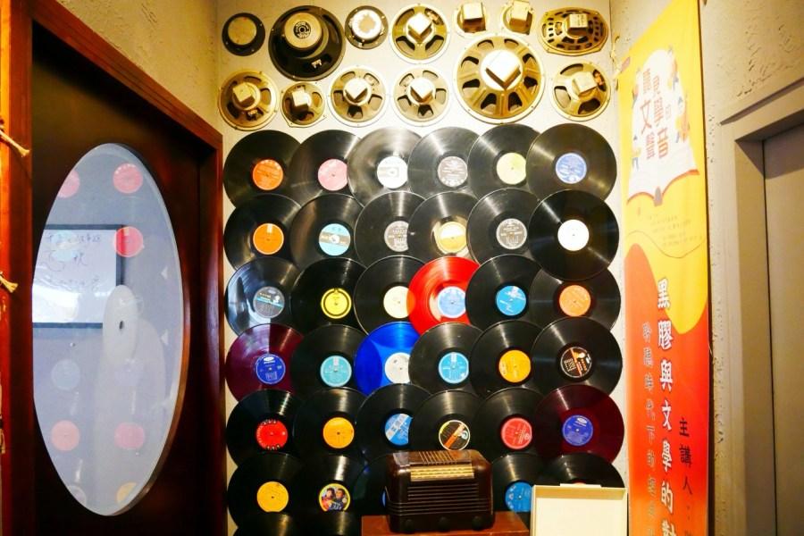 六禾音樂故事館,林口美食,林口長庚醫院,桃園美食,黑膠唱片專賣店,黑膠唱片音樂,龜山咖啡,龜山甜點,龜山美食 @VIVIYU小世界