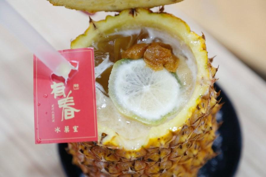 [台中西區]有春冰菓室|冬季限定草莓季商品開始囉!!整顆鳳梨冰沙端上桌超吸睛~草莓小山現身 @VIVIYU小世界
