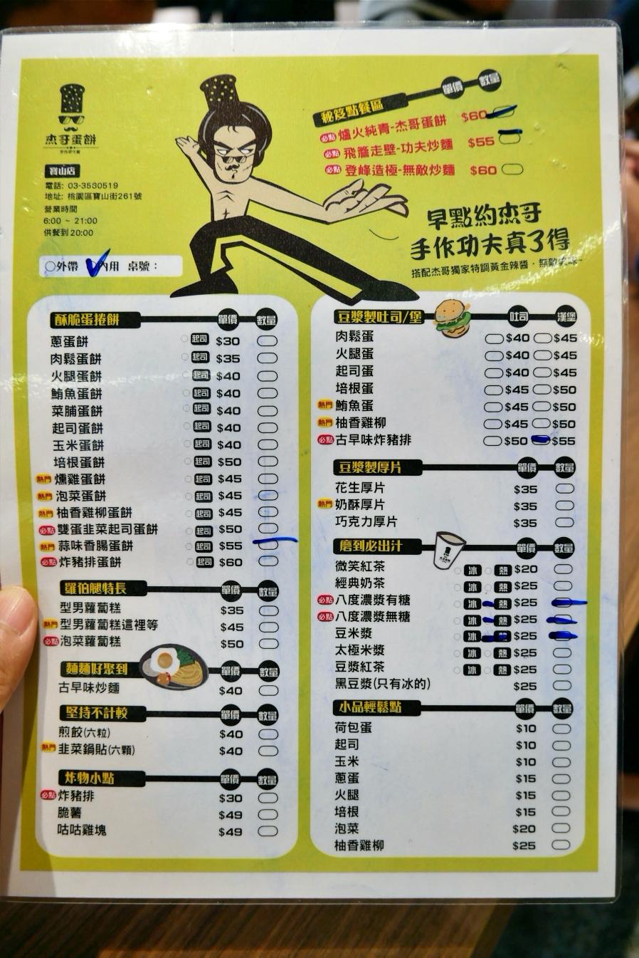 [桃園美食]杰哥蛋餅.寶山店|中西式早午餐~酥脆蛋捲餅口味眾多.豆漿濃郁 @VIVIYU小世界