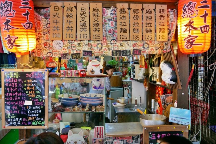 [桃園美食]三十四總本家 南門市場文化街上內隱藏版日式拉麵街邊店‧平價拉麵與丼飯深夜食堂 @VIVIYU小世界