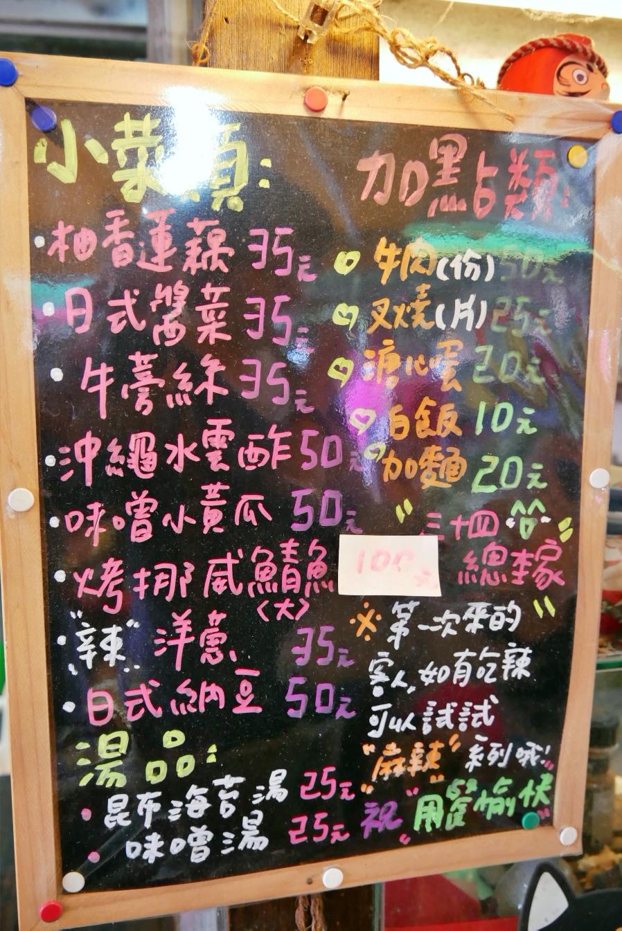 [桃園美食]三十四總本家|南門市場文化街上內隱藏版日式拉麵街邊店‧平價拉麵與丼飯深夜食堂 @VIVIYU小世界