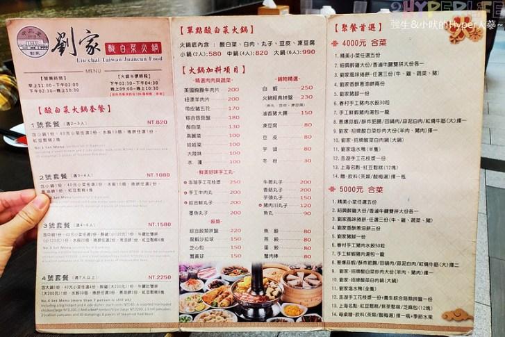 49393999978 1880130473 c - 從高雄開上台中的酸菜白肉鍋,湯頭酸度夠味~劉家酸白菜火鍋食尚玩家也介紹過喔!