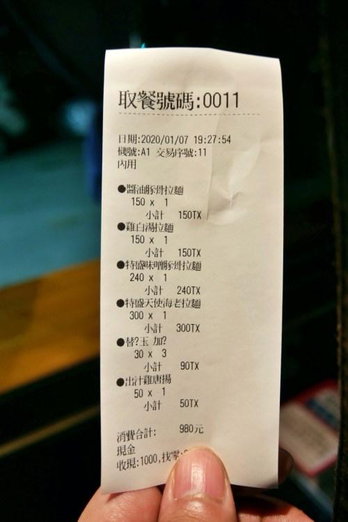(關門大吉)[八德美食]初原麵場(八德介壽店)|屋台內用拉麵~平價台版日式拉麵.投幣式點單選擇 @VIVIYU小世界