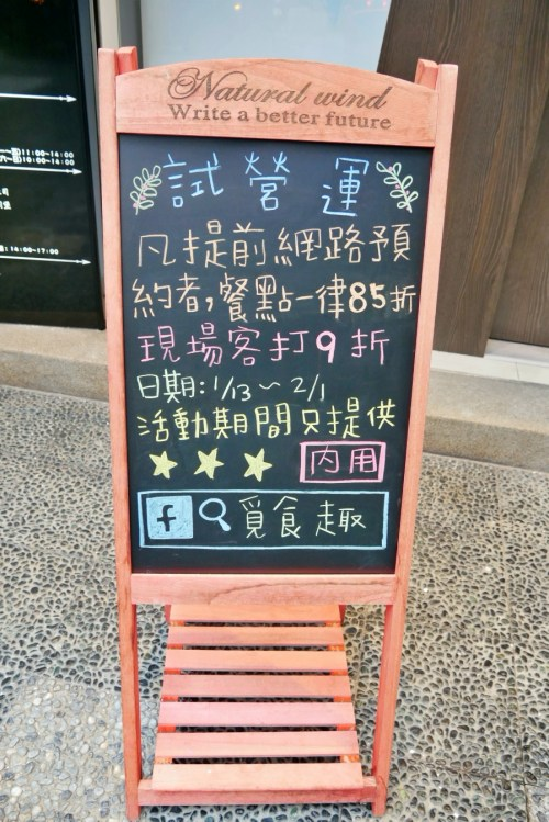 (關門大吉)[桃園美食]覓食趣|桃園武陵高中附近新開餐廳~不定時推出優惠活動.餐點選擇多 @VIVIYU小世界