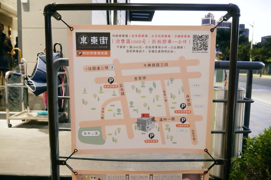 [桃園美食]東街日本料理-桃園旗艦店|風禾公園附近平價日式創意料理‧用餐環境舒適適合過節慶祝聚餐 @VIVIYU小世界