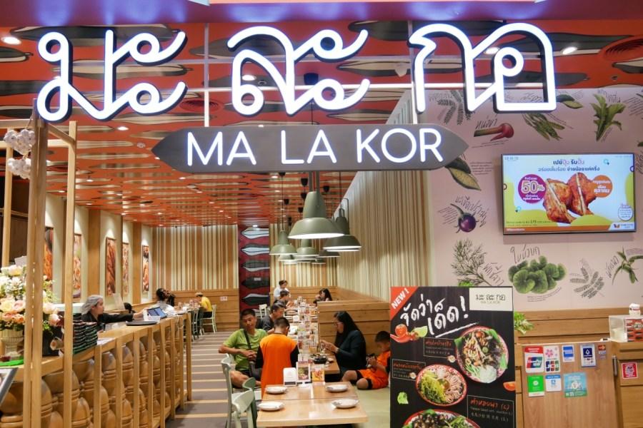[芭達雅美食]MA LA KOR|Terminal21 Pattaya 3樓~氣氛環境佳的平價泰式料理.滿滿一桌花不到800銖 @VIVIYU小世界