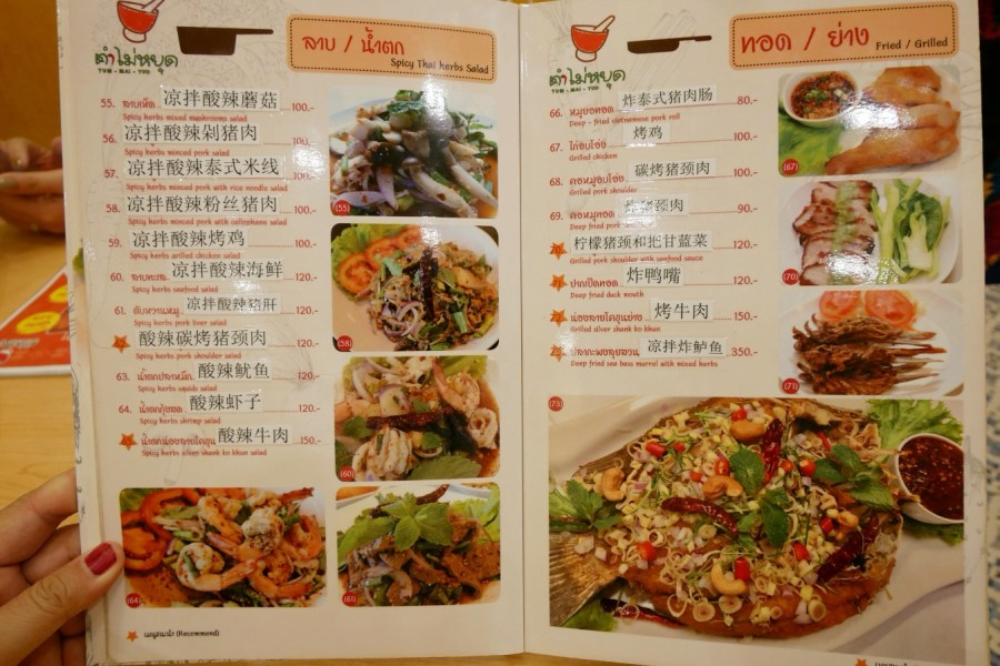 [芭達雅美食]Tum Mai Yud|Terminal21 Pattaya 2樓日本街區~每道料理百銖左右的平價泰式美食 @VIVIYU小世界