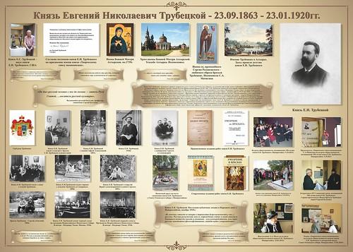 Стенд Князь Е.Н. Трубецкой