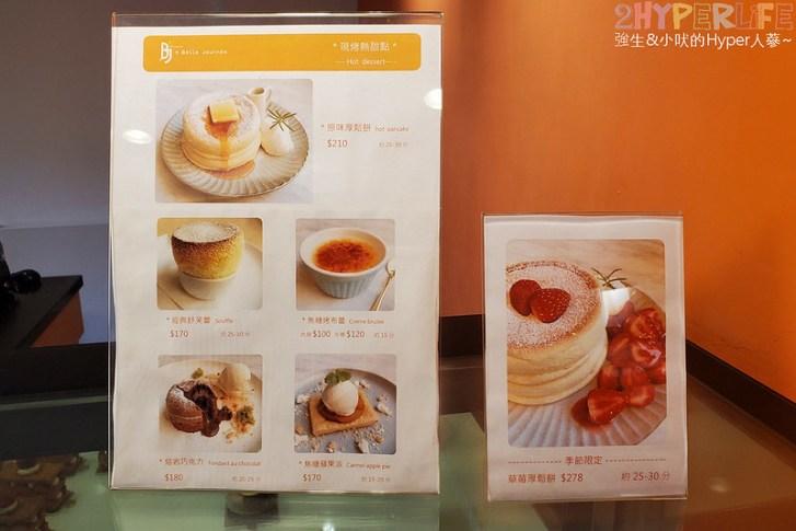 49541352846 f6f6a8b515 c - 原來不止有精緻法式點心,貝爵妮法式點心坊厚鬆餅口感鬆軟也好吃耶!多種甜點是下午茶好去處~